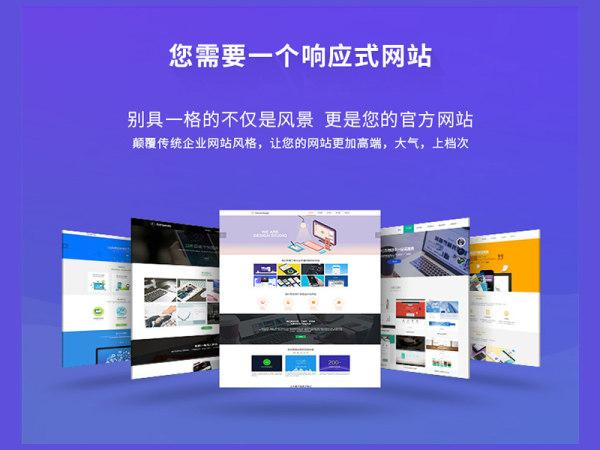 秦皇岛网站制作哪家公司比较好呢