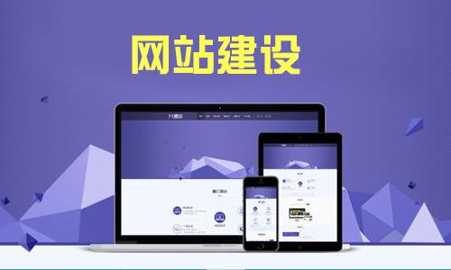 秦皇岛网站建设公司设计网站需要多少钱