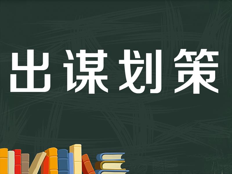秦皇岛品牌战略策划主要内容包括哪些?