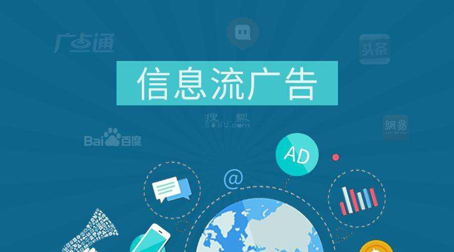 信息流广告投放经典跑量类型盘点