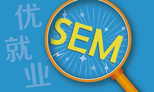 秦皇岛SEM竞价广告推广方法有哪些?