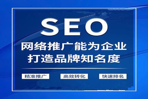 秦皇岛SEO推广公司教你SEO营销的技术