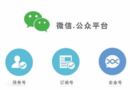 秦皇岛微信公众号运营技巧与品牌推广方法