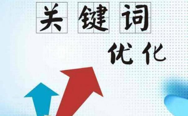 秦皇岛企业网站优化热门关键词排名四个实用方法