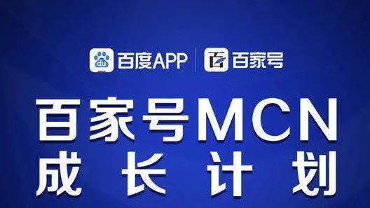 百家号MCN企业孵化。