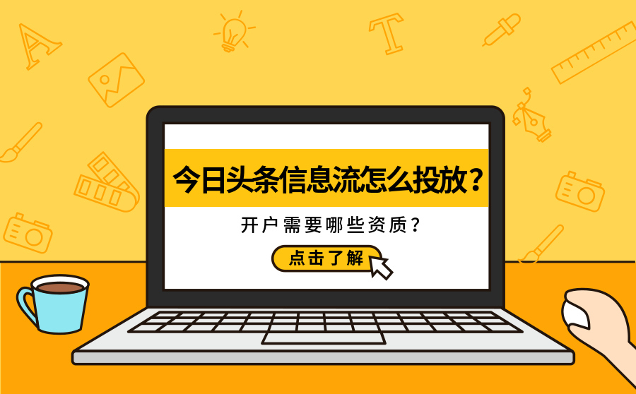 信息流广告_信息流广告代理_秦皇岛信息流广告公司